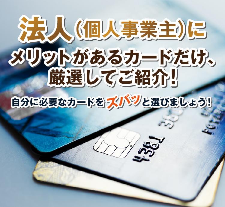 法人(個人事業主)にメリットがあるカードだけ、厳選してご紹介!