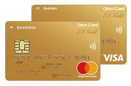 オリコの法人カード:EX Gold for Bizは高還元率・特典OK、年会費も初年度無料・維持しやすいベスト法人クレカか!?