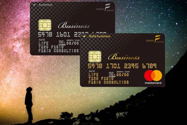 FASIOビジネスカードは税理士法人が発行する法人カード!シンプル&年会費無料で4枚まで追加カード発行可能な使いやすさ。