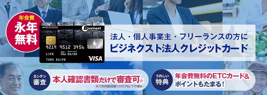 ビジネクスト・法人クレジットカードは年会費永年無料!追加カード・ETCカードも無料で50枚までOK!メリット大きな法人カードです。