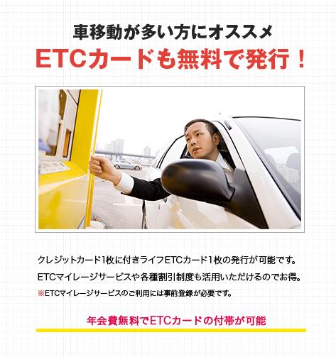 車移動・営業車が多い会社にもオススメ。ETCカードも無料で発行!