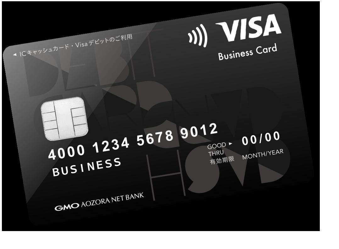 GMOあおぞらネット銀行ビジネスデビットカード