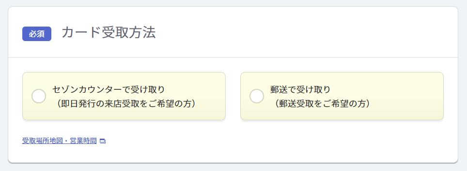 セゾンパール法人用カードの即日発行・来店受取選択画面