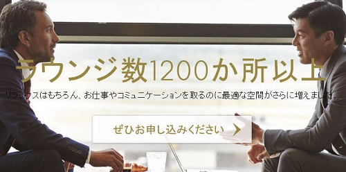 MasterCard PRIORITY PASS