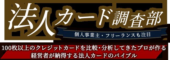 おすすめ法人カード調査部【経営が加速するクレカの使い方】