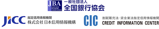 日本の個人信用情報機関