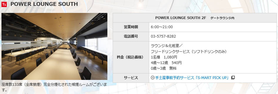 羽田空港POWER LOUNGE SOUTH