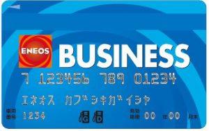 ENEOS BUSINESSカード