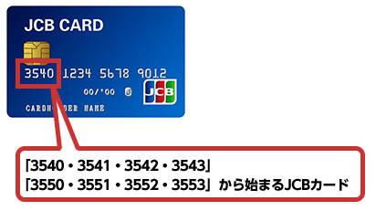 タクシーチケットを利用できるJCBカード