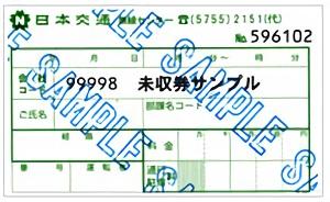 日本交通株式会社のタクシーチケット