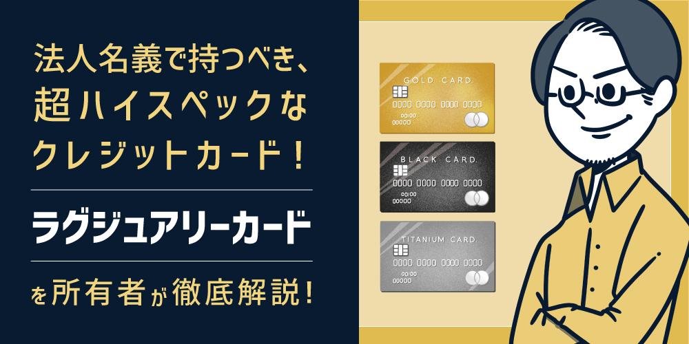 法人カード最強!?ラグジュアリーカード(法人口座決済用)チタン・ブラックを所有者が徹底解説!審査ハードル・追加カードはお得?