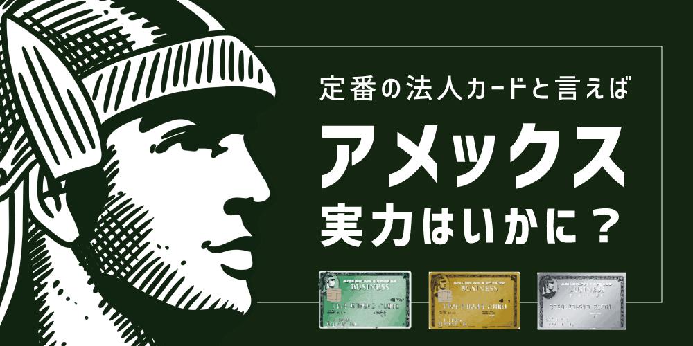 アメックスの法人コーポレートカード(グリーン・ゴールド・プラチナ)の比較&メリット・デメリット徹底解説!