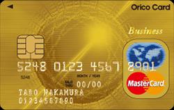 オリコビジネスカードGold(ゴールド)