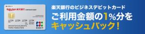 楽天銀行ビジネスデビットカード(JCB)