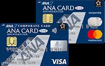 ANAカード法人用(ワイドカード)(VISA,Mastercard)
