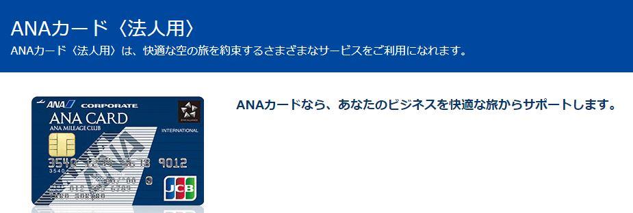 ANA法人カード