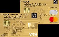 ANAカード法人用(ワイドゴールドカード)(VISA,Mastercard)