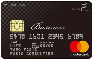 FASIOビジネスカード(スタンダード)