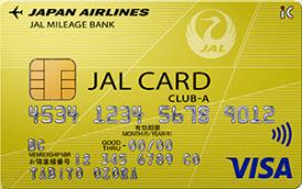 JAL法人カード(CLUB-Aカード)