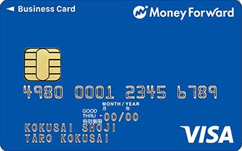 マネーフォワードビジネスVISAカード(一般カード)