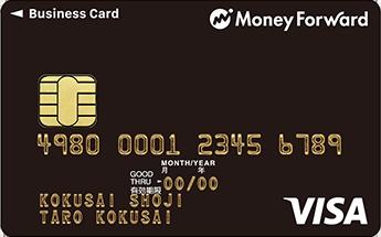 マネーフォワードビジネスVISAカード(ゴールドカード)