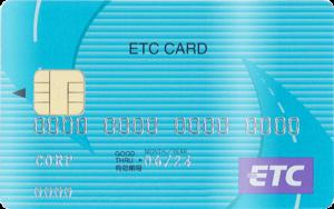 ETC協同組合ガソリンカード
