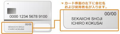 三井住友カードのコーポレートカード