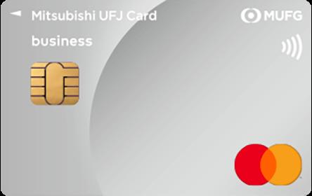 三菱UFJカード ビジネス