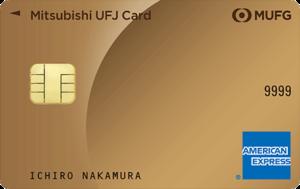 三菱UFJカード・ゴールド・ビジネス・ アメリカン・エキスプレス・カード