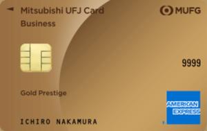 三菱UFJカード・ゴールドプレステージ・ ビジネス・アメリカン・エキスプレス・カード