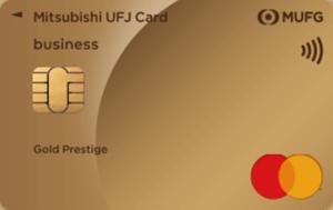 三菱UFJカード ゴールドプレステージ ビジネス
