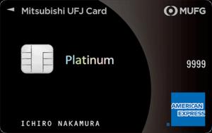 三菱UFJカード・プラチナ・ ビジネス・アメリカン・エキスプレス・カード